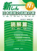 (二手書)新日本語能力試験對策 N1 解讀篇