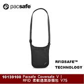 【速捷戶外】Pacsafe Coversafe V | RFID 柔軟透氣掛頸包 V75(黑色),  護照掛頸包,掛頸錢包,防盜包
