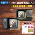 ROWA 樂華 FOR GOPRO HERO9 鏡頭 鋼化玻璃保護貼 3入( 鏡頭+ 前螢幕+ 螢幕 ) 9H硬度 鏡頭貼