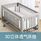 嬰兒床圍3D網眼新生兒透氣一片式通用防撞防卡寶寶夏季床圍套件 小山好物