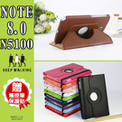 E68精品館 三星 SAMSUNG GALAXY NOTE 8.0 8吋 N5100 旋轉 皮套 保護套 360度 支架 可立式 平板