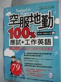 【書寶二手書T1/語言學習_WGR】Fantastic Flight 空服地勤100%應試+工作英語_陳坤成_附光碟