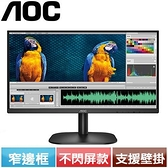 AOC 27B2H 27型 IPS窄邊框廣視角螢幕