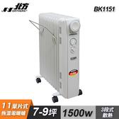 【Northern 北方】ΩDBK 葉片式恆溫電暖爐(11葉片) BK1151