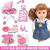 兒童仿真洋娃娃會說話喝水 寶寶過家家玩具推車帶娃娃        瑪奇哈朵