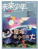 《未來少年》1年12期 贈 BanBao邦寶積木-史努比系列【SNOOPY正版授權】(五款擇1)
