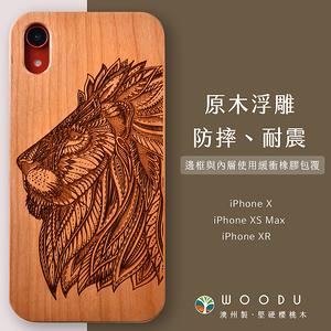 Woodu iPhone手機殼 X/XS Max/XR  王者榮耀iPhone XR