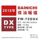 【配件王】日本代購 空運 DAINICHI FW-72DX4 煤油暖爐 電暖爐 13坪 油箱9L 45秒點火