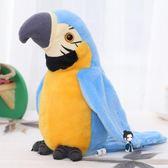 電動毛絨玩具 仿真毛絨兒童玩具學說話的電動小鳥智慧聲控會唱歌學舌鸚鵡錄音 7色