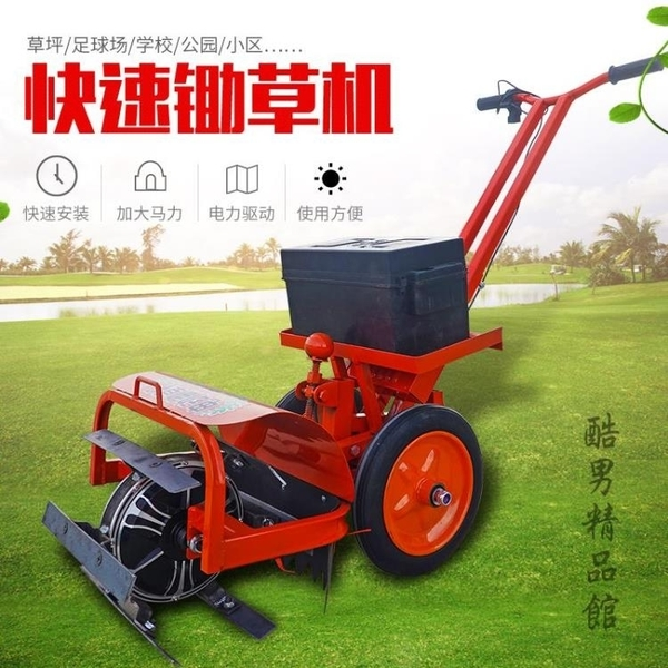 玖闊手推式電動割草機小型家用除草神器開荒農用除草機多功能輕便 童趣潮品
