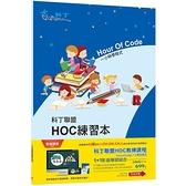 Hour Of Code科丁聯盟HOC練習本(課程1)+HOC教練影音課程套組