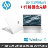 HP 15-eg0037TX 白+銀 15吋筆電 i7-1165G7/16G/1TBSSD/MX450-2G