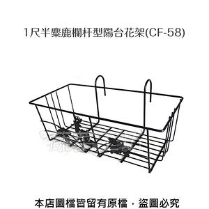 1尺半麋鹿欄杆型陽台花架(CF-58)