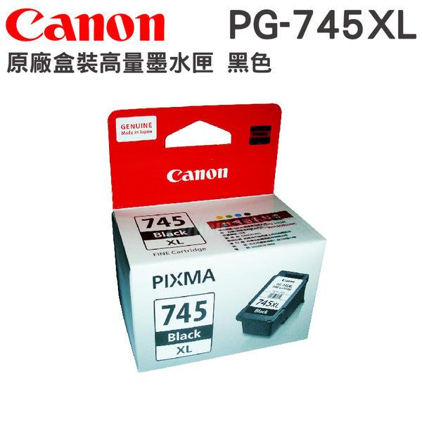 CANON PG-745XL 黑色 原廠盒裝墨水匣 適用MG2470 MG2570 MG3070 MX497