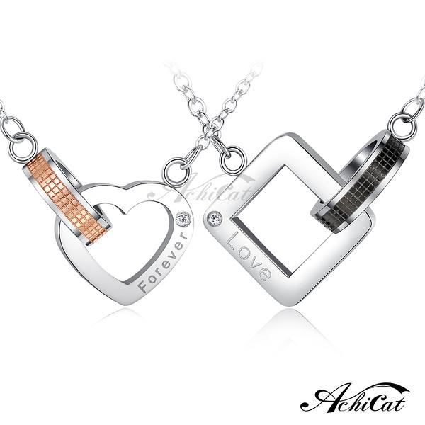 AchiCat 情侶項鍊 白鋼項鍊 恆久愛戀 LOVE對鍊 送刻字 單個價格  C5205