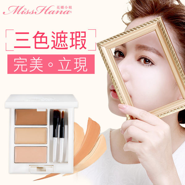 【即期品出清】Miss Hana 花娜小姐 完美無痕三色遮瑕膏4.8g ◆ 86小舖 ◆