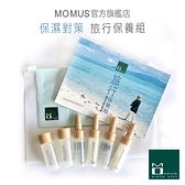 《SALE↘129》MOMUS 出差四日旅行組(保濕)-基礎保養/面膜/髮油