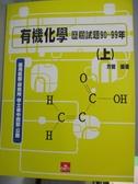 【書寶二手書T6/大學理工醫_YCC】有機化學歷屆試題90-99年(上)_方智(化學)