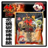 【力奇】燒肉工房 5號 炙燒碳烤棒棒腿16支 -160元 可超取 (D051A05)
