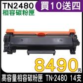【買十送四 ↘8490元】Brother TN-2480 黑色 相容碳粉匣 適用L2770DW/L2715DW/L2375DW
