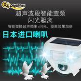 DIGIMAX太陽能驅鳥器 果園防鳥驅鼠器驅趕驅蛇器驅蚊器驅蟲 MKS薇薇