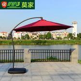 莫家戶外遮陽傘庭院大號太陽傘沙灘崗亭傘戶外傘3米香蕉傘遮陽傘igo『櫻花小屋』