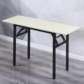 家用摺疊桌長方形學習書桌培訓桌戶外擺攤桌會議桌長條桌簡易餐桌 艾瑞斯 「快速出貨」