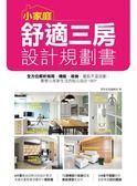 (二手書)小家庭舒適三房設計規劃書:全方位解析格局、機能、收納,擺脫不當規劃,重..