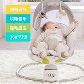 嬰兒搖椅寶寶電動搖籃搖搖椅躺椅安撫哄娃神器哄睡新生兒 igo 曼莎時尚