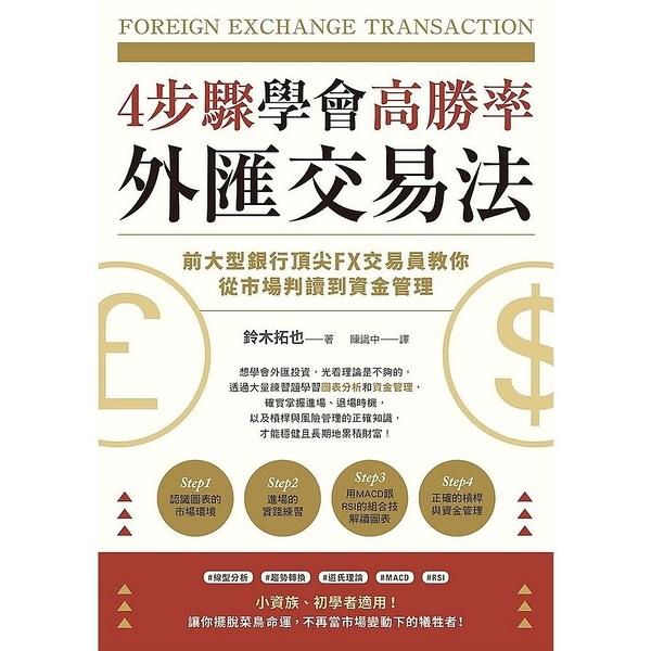 4步驟學會高勝率外匯交易法:前大型銀行頂尖FX交易員教你從市場判讀到資金管理