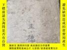 二手書博民逛書店清罕見寫刻本 三教聖經 一冊全 三十二開本Y1441