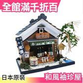 【小福部屋】【街道系列 伏見酒舖】空運 日本原裝 和風袖珍屋 親子DIY 玩具【新品上架】