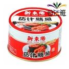 新東陽 茄汁鯖魚 (230g/罐)X2罐【合迷雅好物超級商城】