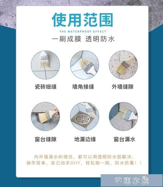 房頂樓頂屋頂防水補漏材料外墻透明衛生間膠室內防漏浴室膠水塗料 快速出貨
