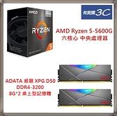 【CPU+記憶體】AMD Ryzen 5-5600G 六核心 中央處理器 + ADATA 威剛 XPG D50 DDR4-3200 8G*2 桌上型記憶體(灰色)