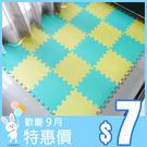 嬰兒爬行墊 地墊 止滑墊【CP004】經典素面配色巧拼30cm(無邊挑款不挑色) MIT台灣製  家購網