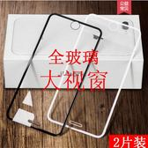 iphone7鋼化膜蘋果8plus手機全屏覆蓋全包邊6s藍光7p防摔mo八高
