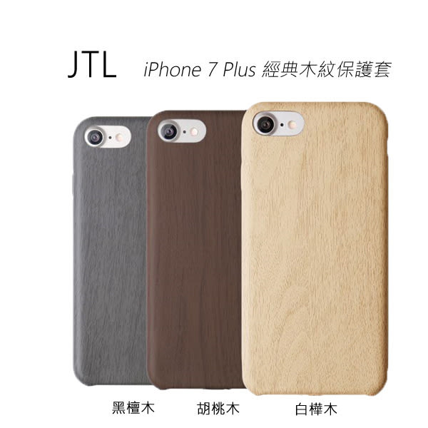 JTL iPhone 7 Plus 經典木紋保護殼