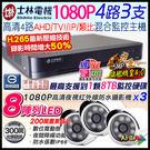 【台灣安防】監視器 4路監控套餐 H.265 士林電機5MP 4路主機DVR +3支1080P 攝影機 AHD/TVI/類比/IPC