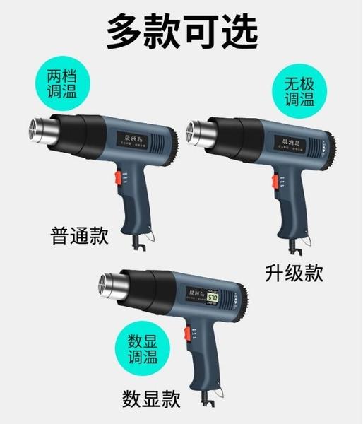 110V熱風槍 2000W數顯可調溫熱風槍 汽車貼膜烤槍熱縮槍 工業熱風槍【免運快出】