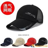 帽子男女夏天薄遮陽帽釣魚鴨舌帽【勇敢者戶外】