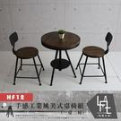 【多瓦娜】微量元素-手感工業風美式桌椅組/一桌二椅/桌椅/餐桌椅組-HF12-深色