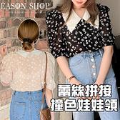 EASON SHOP(GQ2287)法式碎花小雛菊透視薄款落肩寬鬆蕾絲拼接娃娃領排釦泡泡袖短袖襯衫女上衣服內搭
