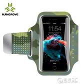 手臂包曼哥夫跑步手機臂包可觸屏運動手機臂套手包手機套蘋果8X華為通用 電購3C
