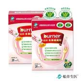 【船井】burner倍熱 健字號食事纖纖粉 40回份 -國家雙認證膳食纖維孕哺乳可食