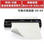 EPSON  DS-40攜帶式掃描器 【現省千元】