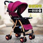 寶寶好嬰兒推車輕便摺疊嬰兒車推車可坐躺兒童傘車寶寶手推車igo 3c優購
