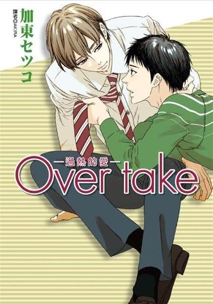 (二手書)Over take─過熱的愛─(全)