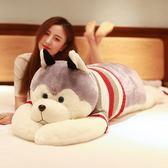 二哈布娃娃超大可愛毛絨玩具狗狗女孩睡覺抱枕玩偶  萬聖節禮物