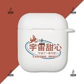 天使宇宙甜心Airpods保護套3代pro蘋果無線藍牙盒1\/2代硅膠耳機殼【愛物及屋】